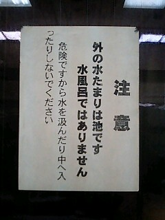 060823mizutamari_1454〜0001.jpg